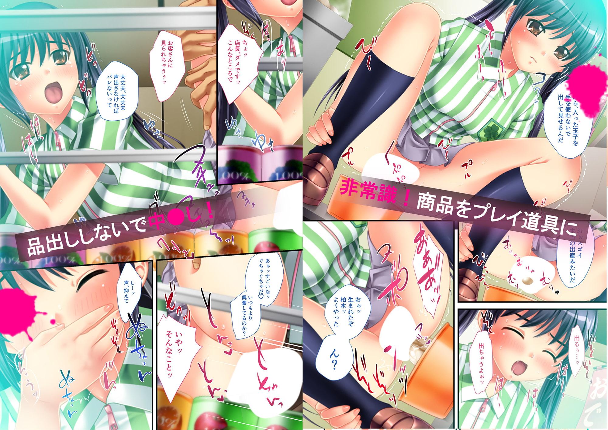 ハメられたJKたち(9) 弱みを握って強制えっち~コンビニバイト編~ フルカラーコミック版