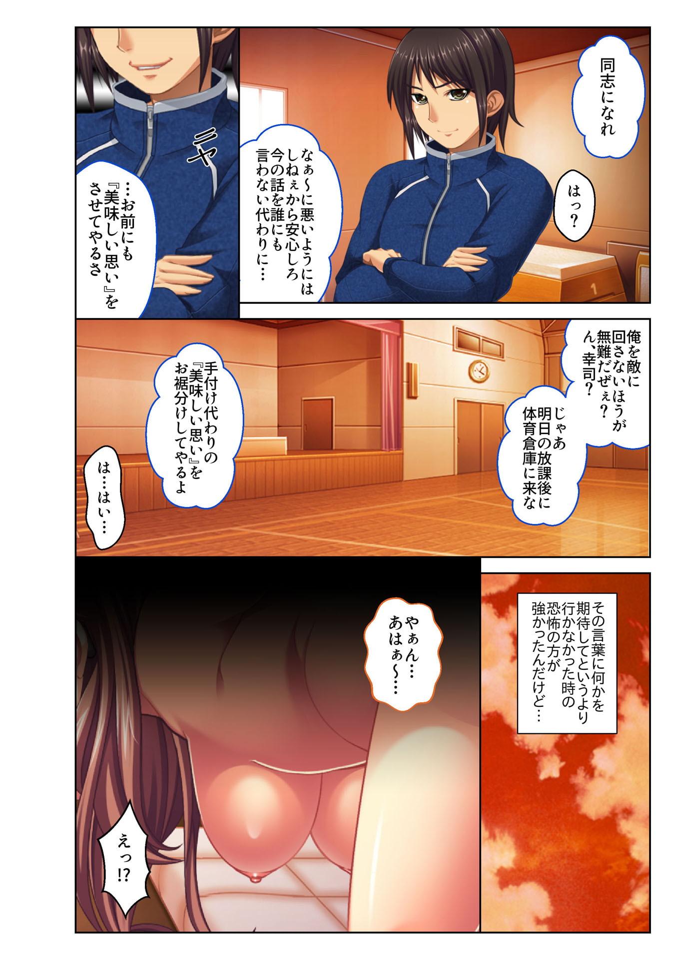 【フルカラー】ご褒美えっち! ~水着をズラして好きなだけ~(1)
