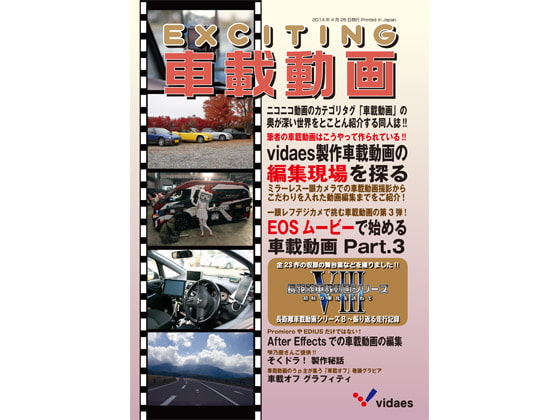 EXCITING車載動画