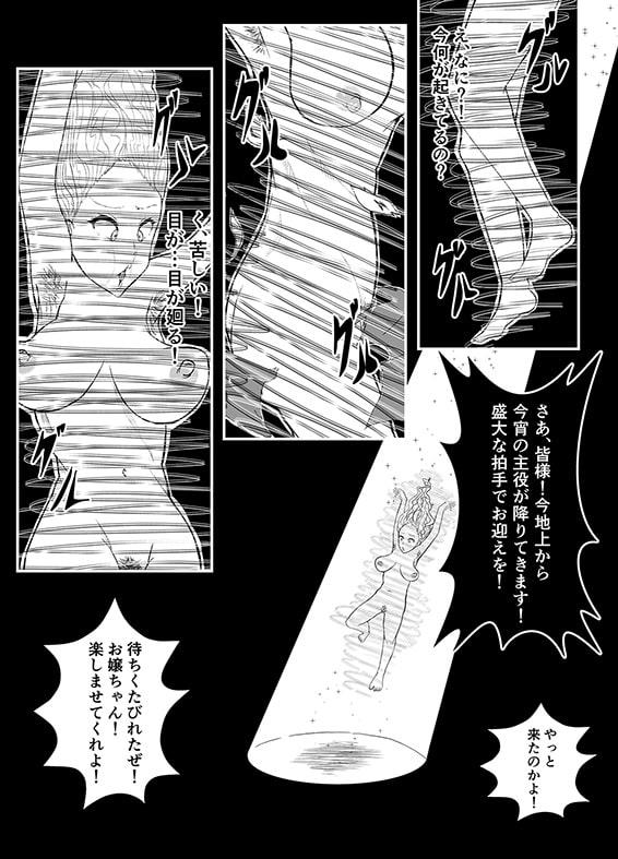 TransfurGirls Auction : 01 このJKに問答無用の恥辱を― 藤本フタコ編