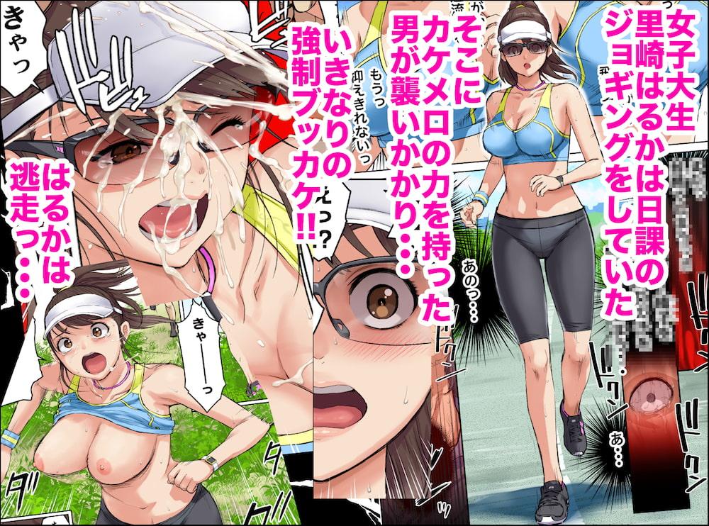 メロモテ1(カケメロ第二感染者)ジョギング中にいきなりブッカケ
