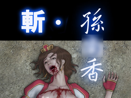 斬-孫○香