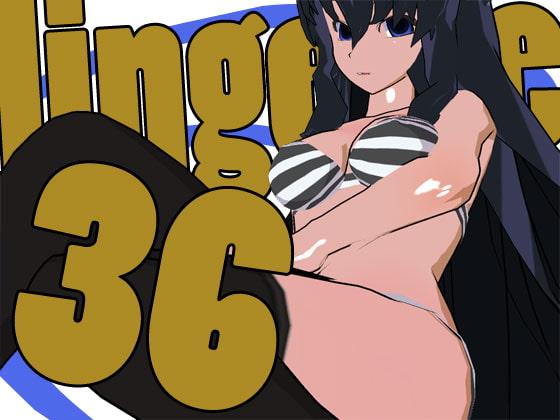 らんじぇりっ36