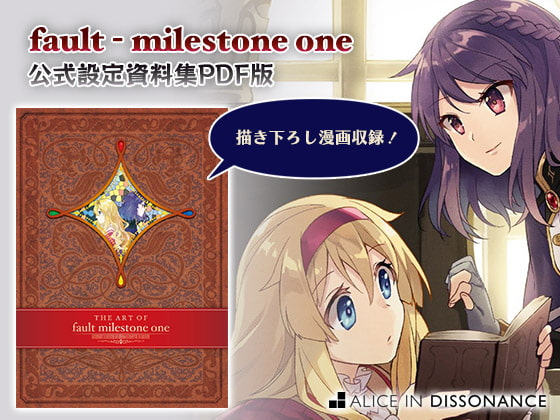 The Art of fault – milestone one (ALICE IN DISSONANCE) DLsite提供:同人作品 – その他