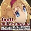 The Art of fault - milestone one