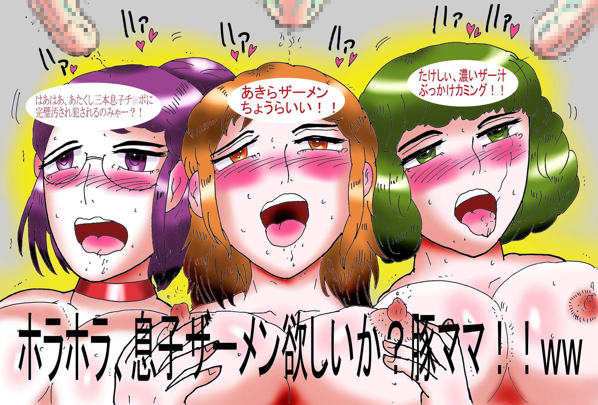 母子相姦クラブ・ぴーてぃーえー