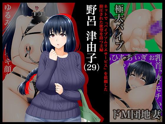 #宅配バイブの罠にかかったドM人妻 津由子 29歳