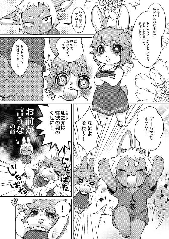 Kemokano Banashi Story Fux 1