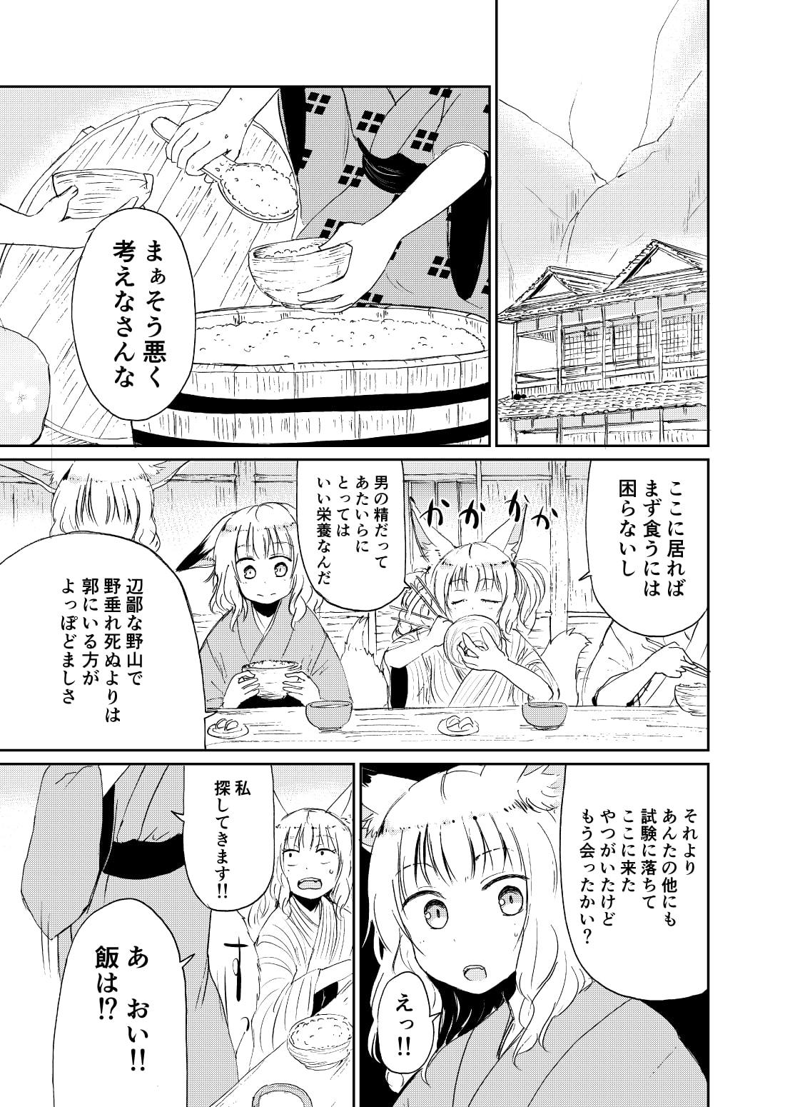 忌み狐第4話