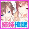 【バイノーラル・催眠】催眠悪戯姉妹【耳舐め・キス】