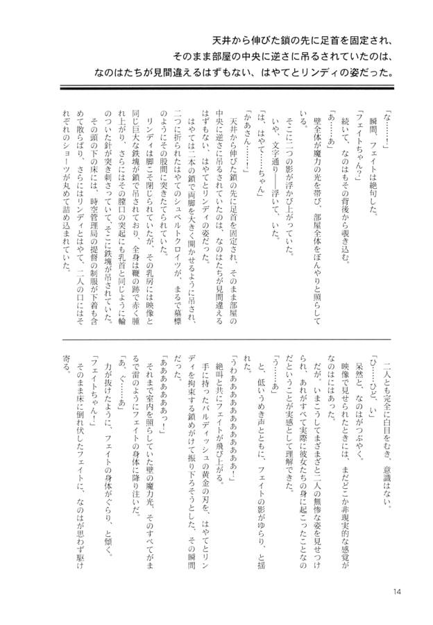 天に再び日は昇らず (CappuccinoLaboratory.) DLsite提供:同人作品 – ノベル
