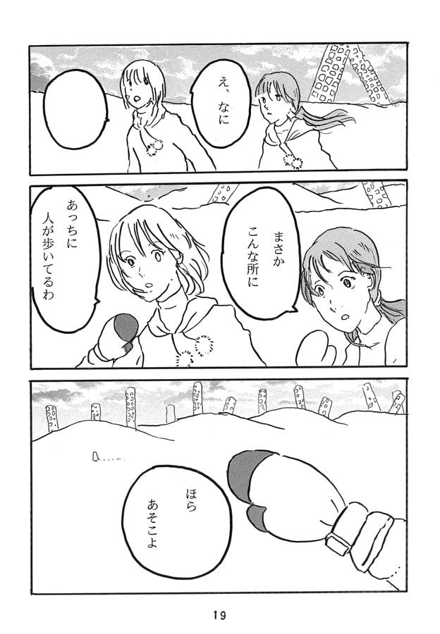戦艦ヤツシマの乙女たち第1章 ヤツシマ家の日常