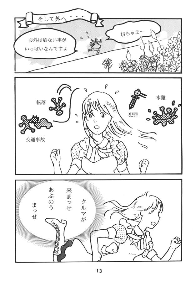 戦艦ヤツシマの乙女たち第2章 乙女の決断