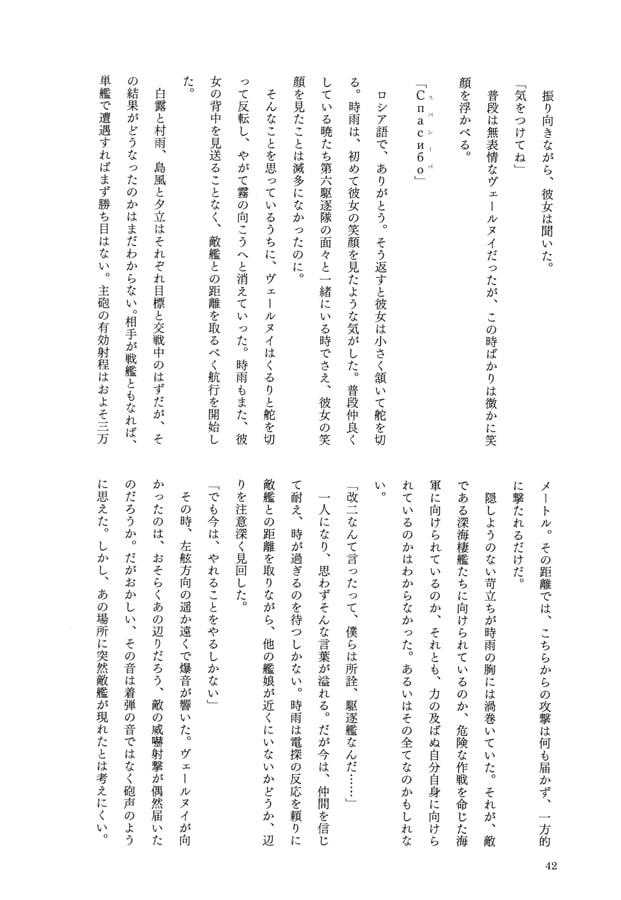 なが雨せしまに 艦○れ小説総集編~時雨~