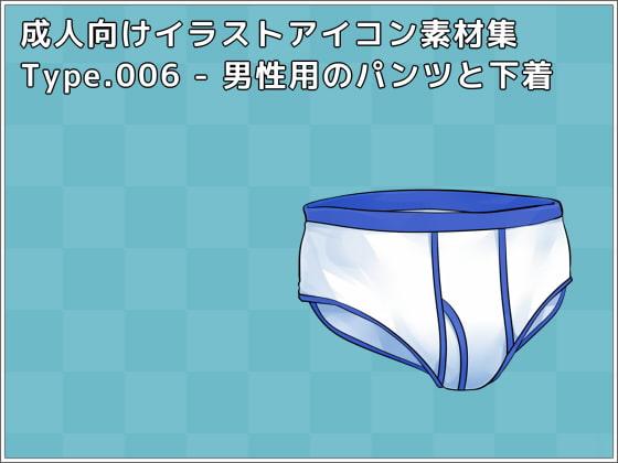 成人向けイラストアイコン素材集 Type.006 - 男性用のパンツと下着