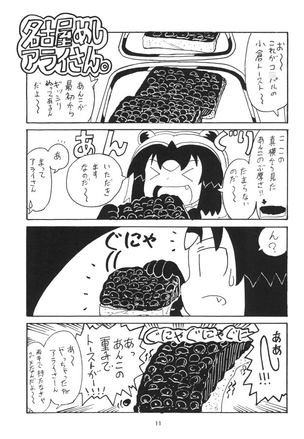 名古屋めしアライさん