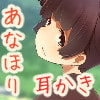 【思い出す音】道草屋-稲3 どろたんぼ。他【静かめ耳かき】