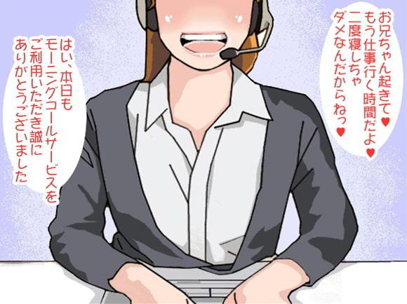 アダルトモーニングコールサービス、カウントダウン射精(CV 葉山麻衣様)