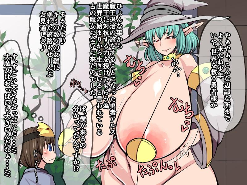 ドスケベ魔女と巨根ショタ勇者