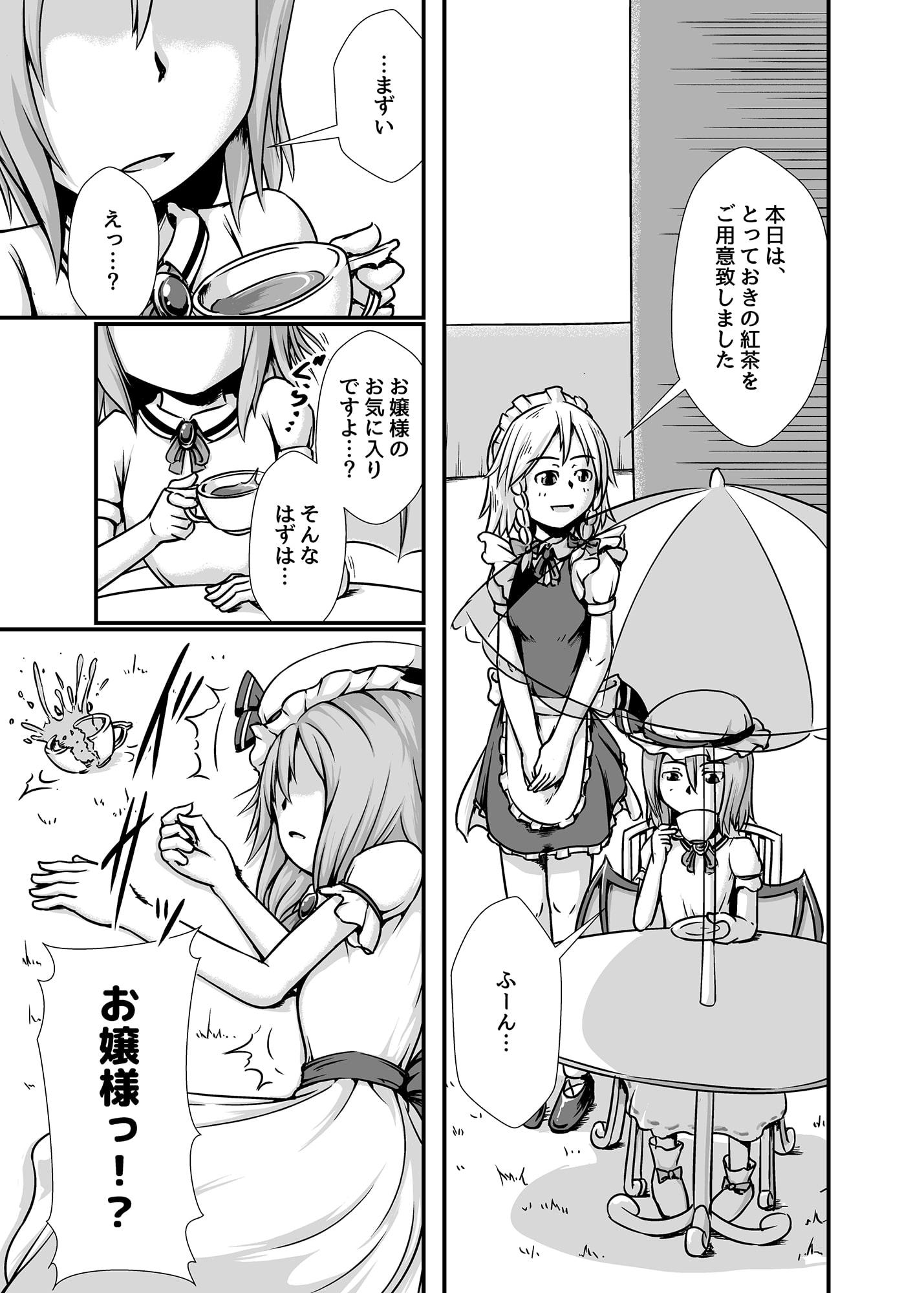 咲夜さんがお嬢様のために膨腹を受け入れる本~破裂編~