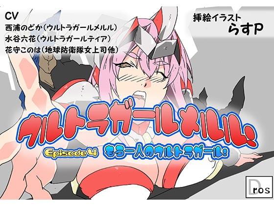 ウルトラガールメルル! ~Episode 4 もう一人のウルトラガール!~