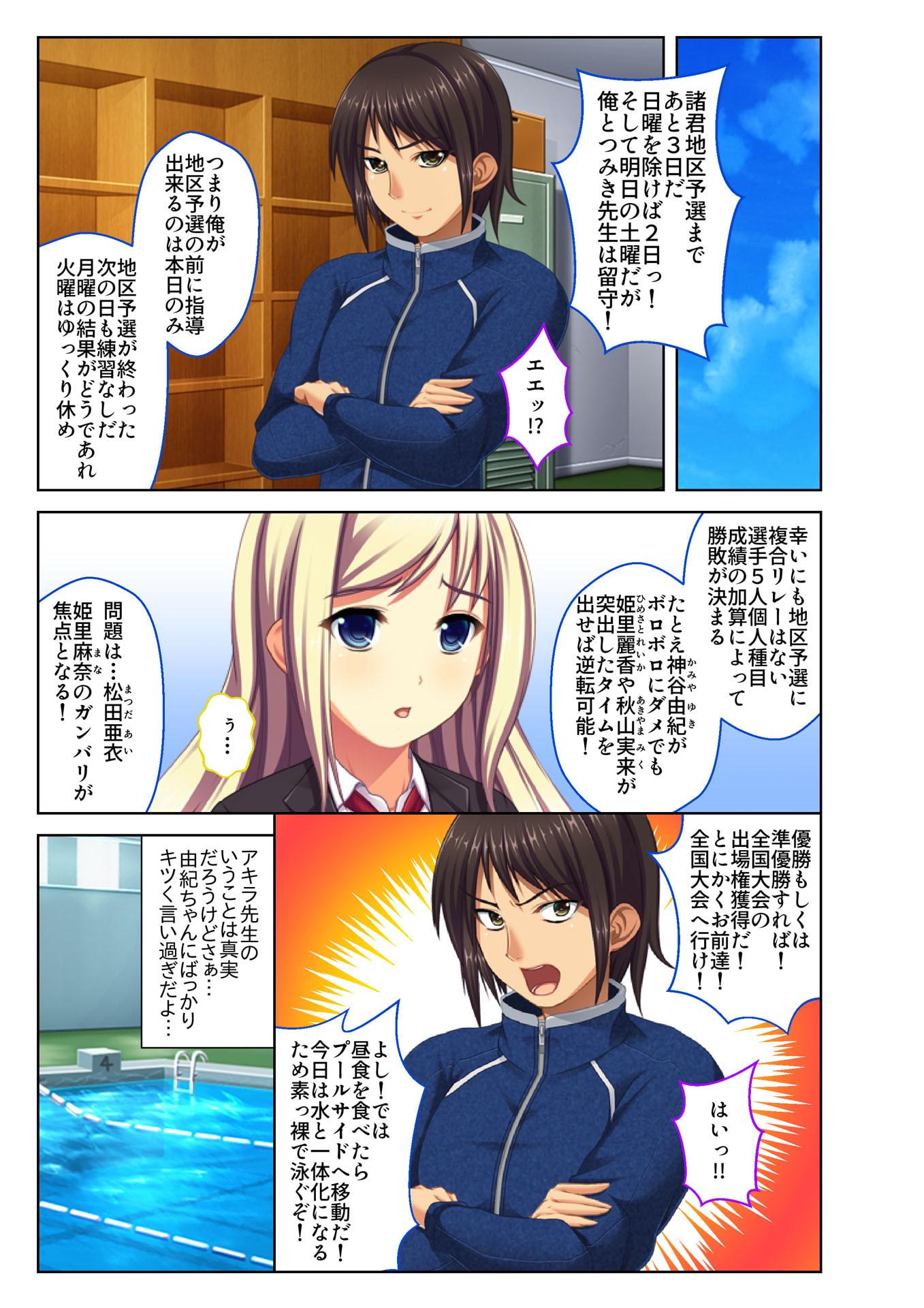 【フルカラー】ご褒美えっち! ~水着をズラして好きなだけ~(3)