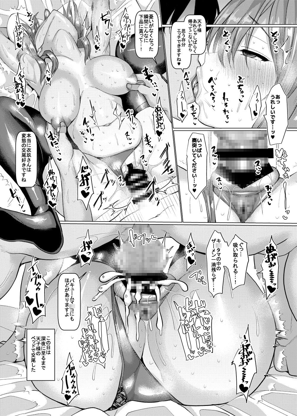 ラブラブ龍魚と下品なアクメ
