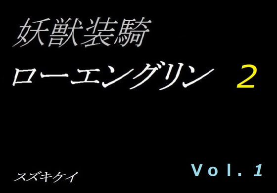 妖獣装騎ローエングリンVol.1-2