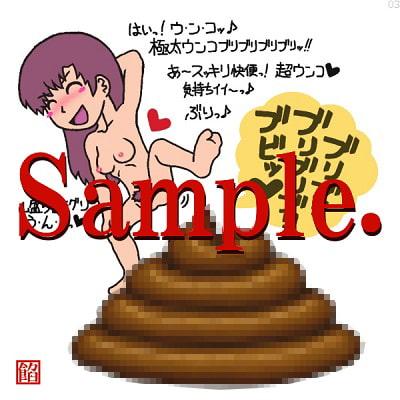 裸でうんこもりもりっ!画像集Vol.22