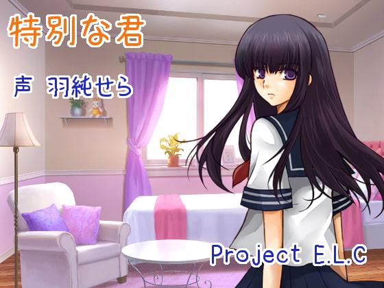 Project E.L.Cさんの少し昔の作風が再び