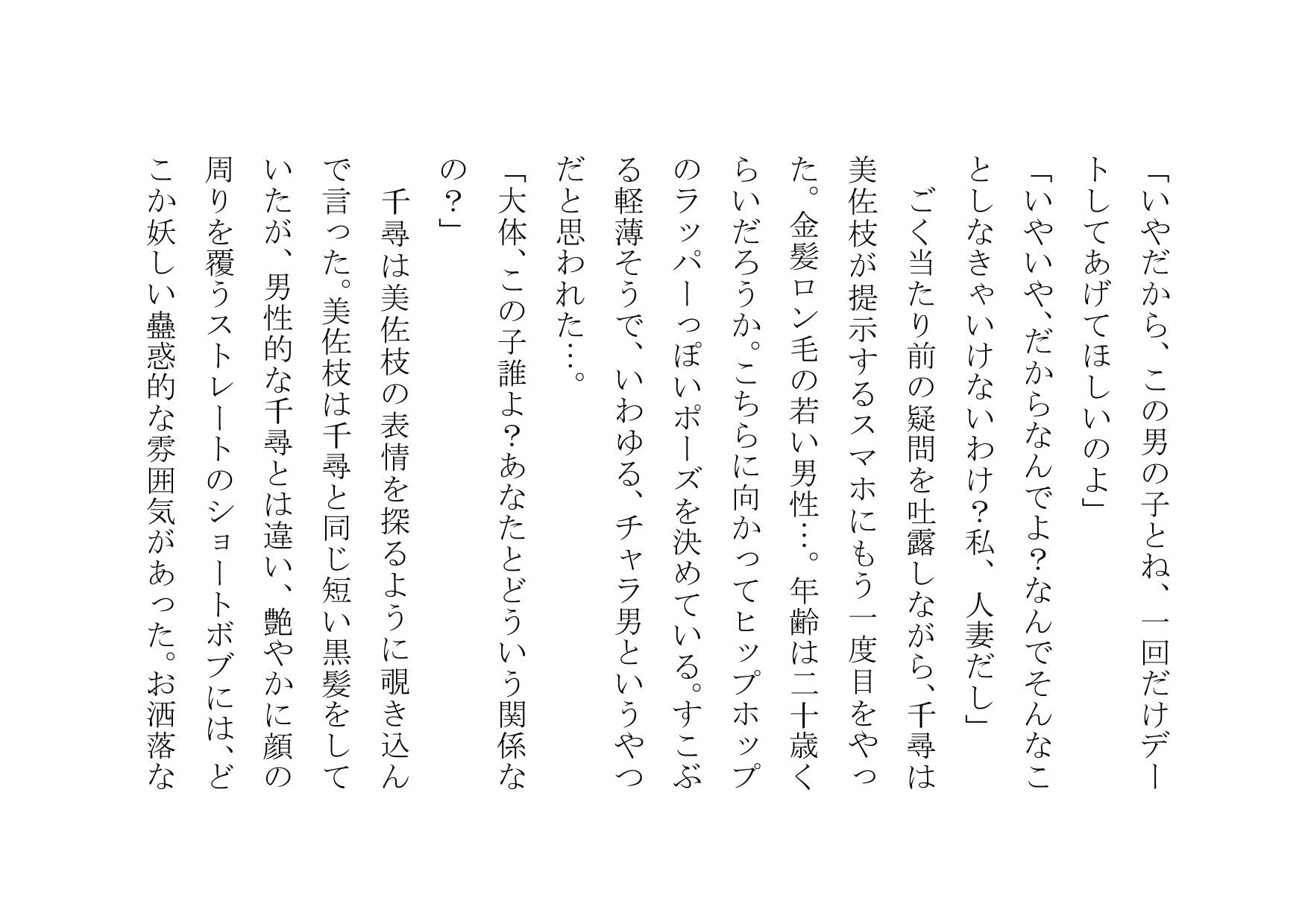 チャラ男のデカチ○ポの虜になったお母さん~陥落編~