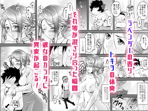 トキヲ×少女~発情フェロモンでおま○こを濡らす美人女医~