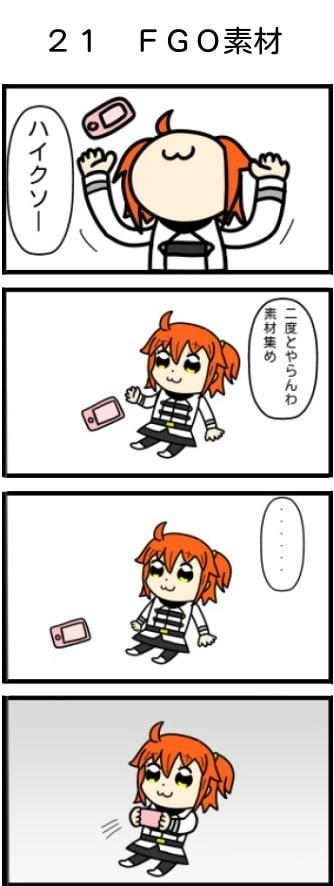 FGO本(PIXIVまとめ)