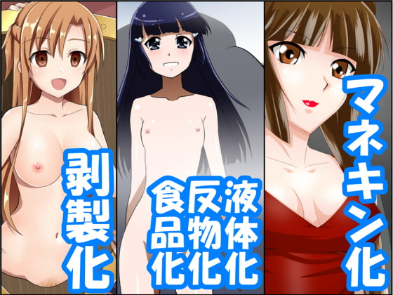 状態変化漫画vol.7~色んなアニメの色んな変化編~