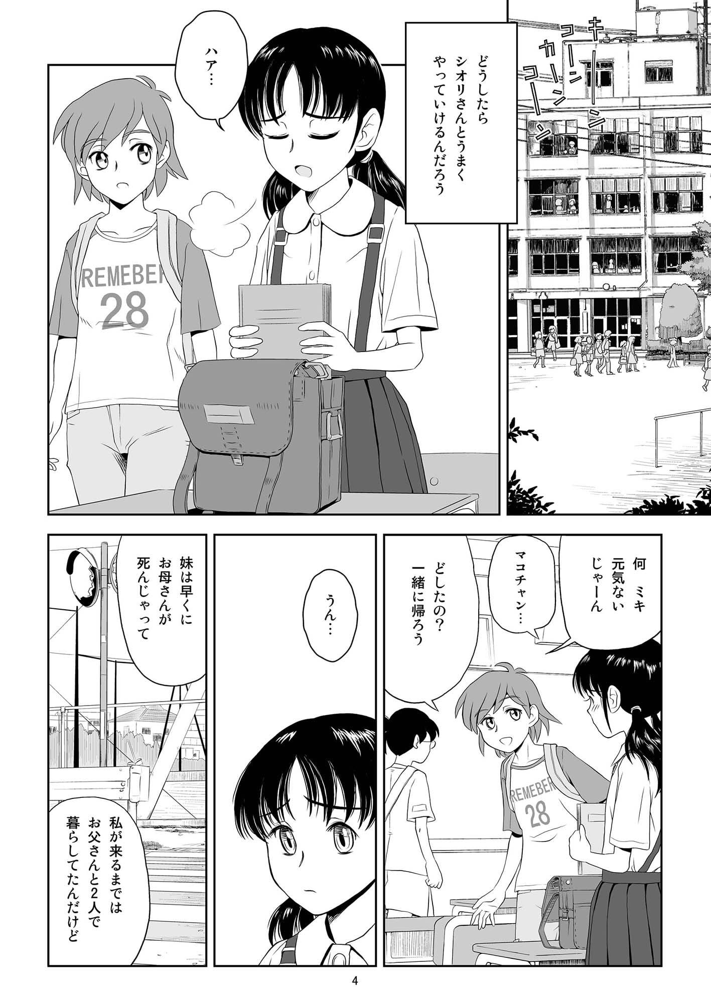 令嬢ケモノ変