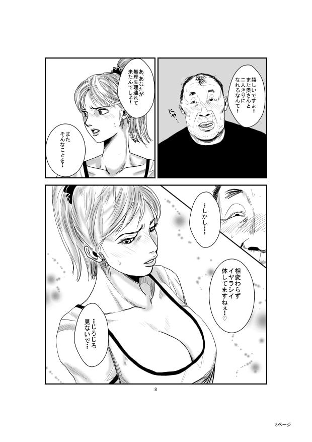 キモ男と人妻の・・・2