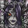 女怪人を造ロット-1st-