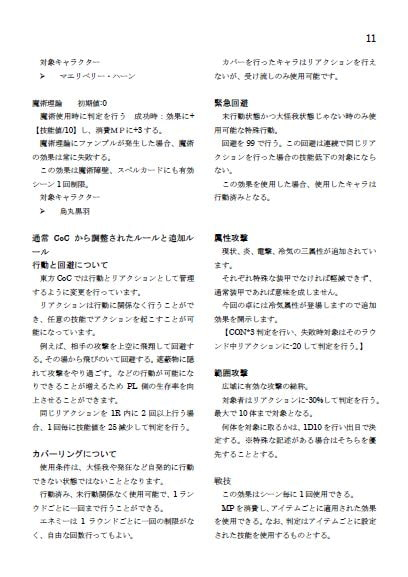東方CoC シナリオ集【始】