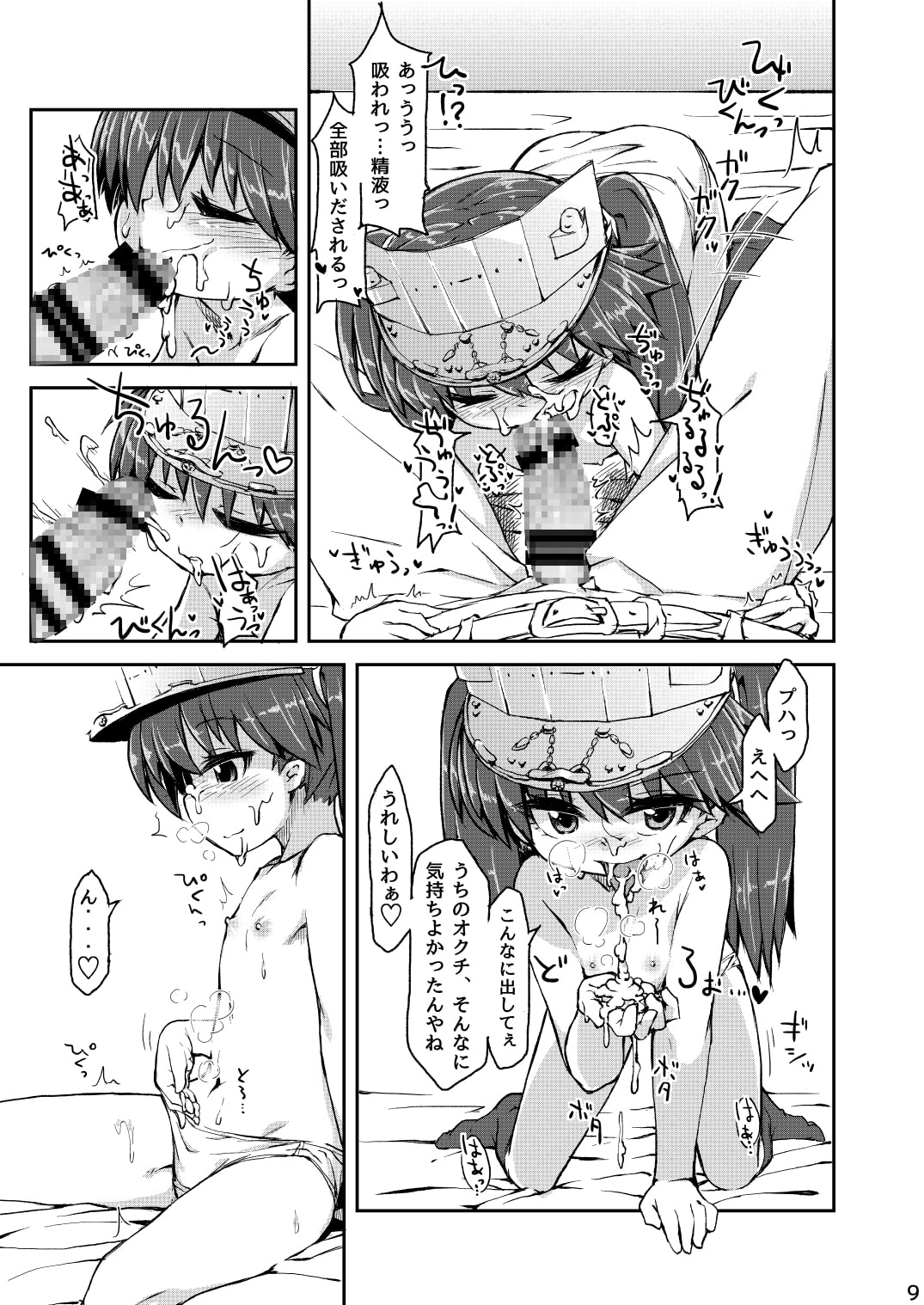 龍驤ちゃん純愛本HAPPYEND