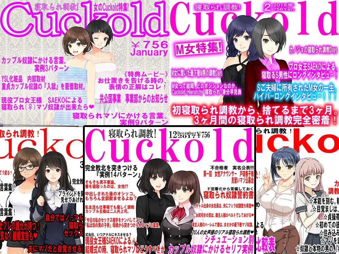 月刊Cuckold 2018年上半期バックナンバー