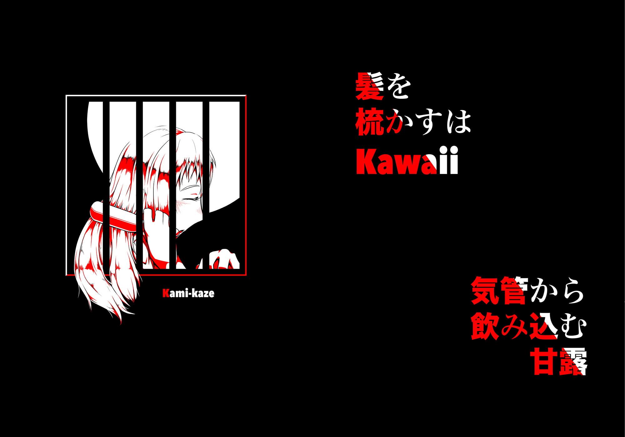 Kawaii is Guilty