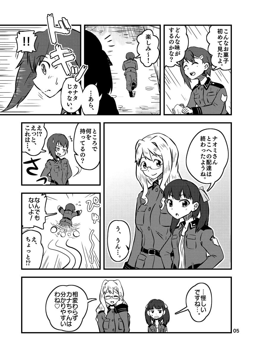 秘メ事・ゴ褒美ノ行方