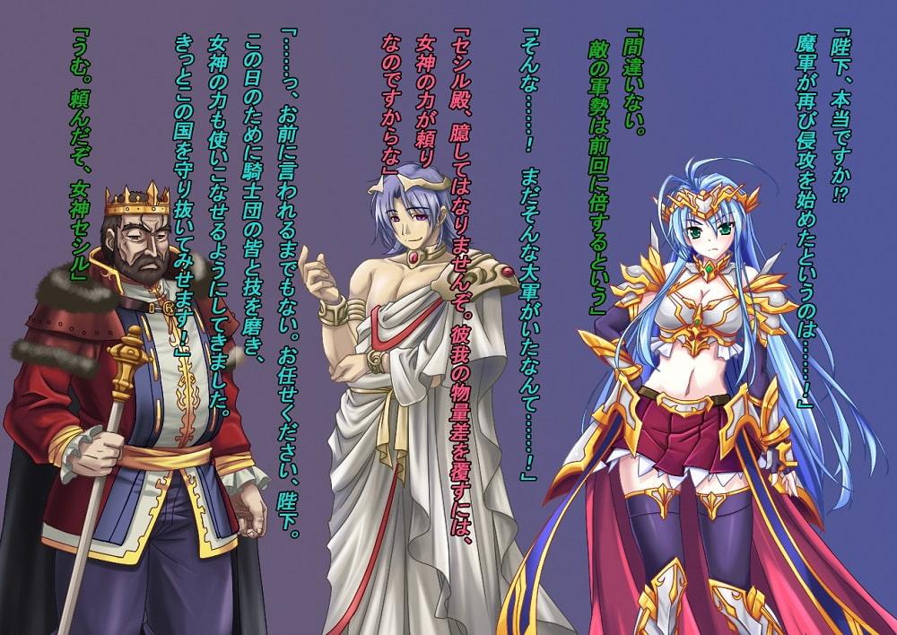 TS戦女神セシル