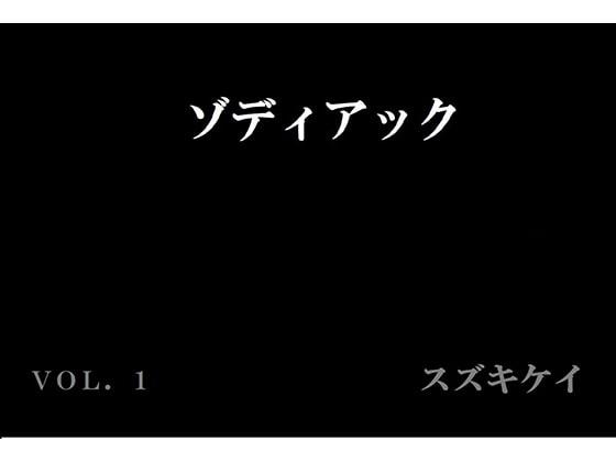 ゾディアック  Vol.1