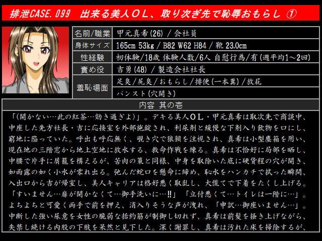 排泄CASE.097~102