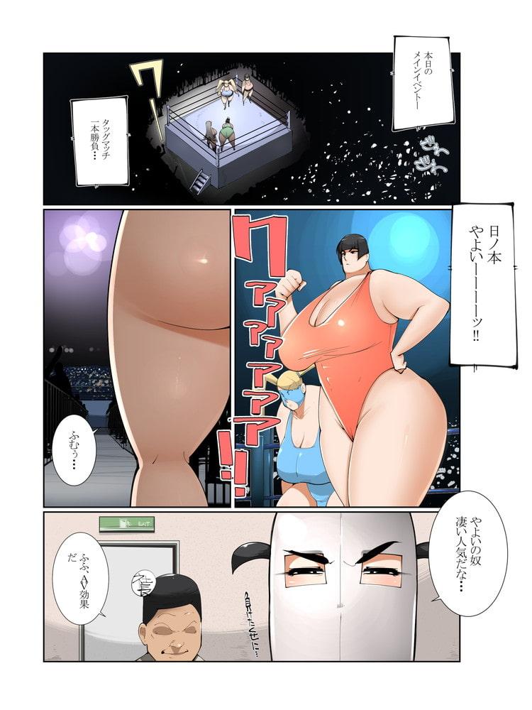女子プロレスラー対AV男優~コワモテ女レスラー白覆面、負ければAVデビュー!~前編