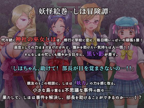 妖怪絵巻-しほ冒険譚-