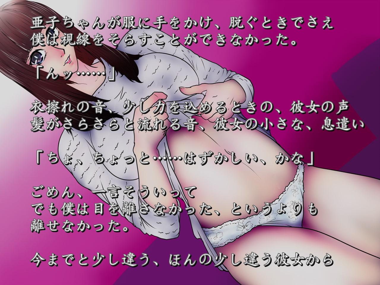 DelishDish~椋木亜子の場合~