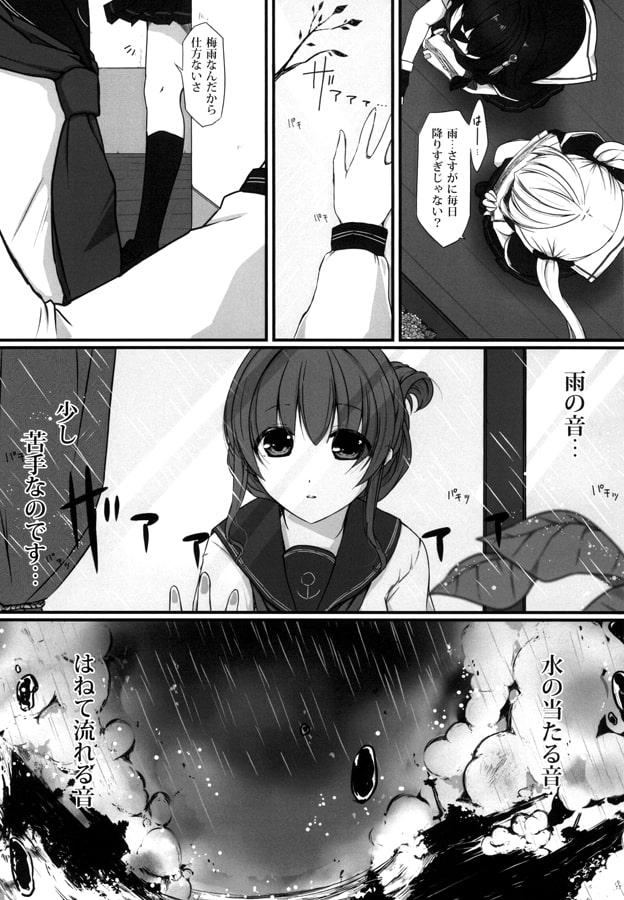 駆逐艦の梅雨