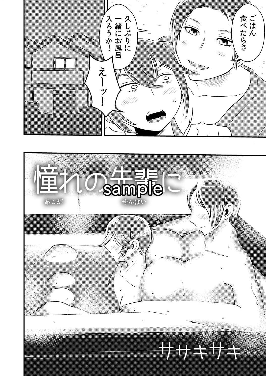 憧れの先輩に ~おねえちゃん本気セックス!~